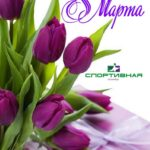 8 марта - с днем весны!