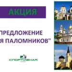 Акция «Предложение для паломников»