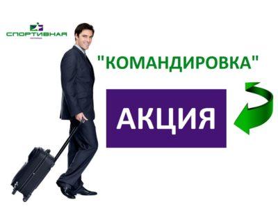 Акция «Командировка»