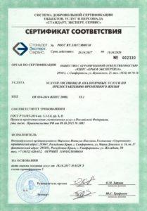 Сертификат соответствия - гостиница Спортивная
