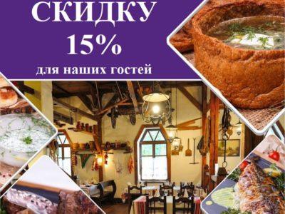 Рестораны дарят скидку 15% на основное меню и напитки!