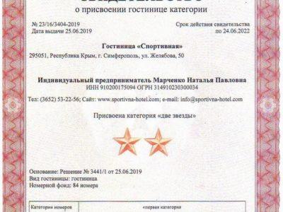 Гостинице «Спортивная» присвоена категория «две звезды»!