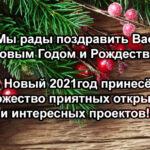 Мы рады поздравить Вас с Новым Годом и Рождеством!
